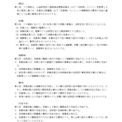 yakuinhousyuu_rev_h28.6のサムネイル